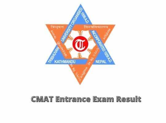 CMAT Result 2078