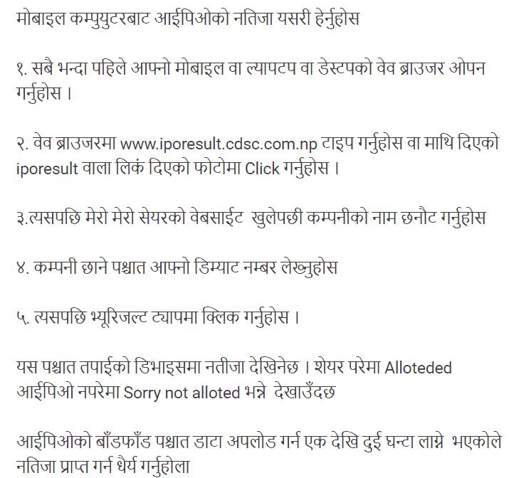 Buddha Bhumi Nepal Hydropower IPO Result